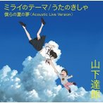 CD/山下達郎/ミライのテーマ/うたのきしゃ (初回生産限定盤)