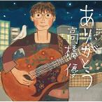 CD/高橋優/ありがとう (通常盤)