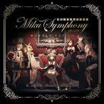 CD/オムニバス/初音ミクシンフォニー Miku Symphony 2019 オーケストラ ライブ CD (初回限定盤)