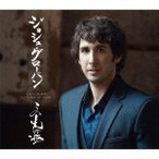 CD/ジョシュ・グローバン/この先の道-日本語ヴァージョン-