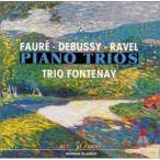 ラヴェル ドビュッシー フォーレ ピアノ三重奏曲
