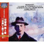 CD/アンドレ・プレヴィン/プロコフィエフ:交響曲 第1番 「古典」&第7番 (解説付)