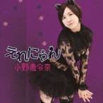 CD/小野恵令奈/えれにゃん (DVD付(「嗚呼、素晴らしきニャン生」MUSIC VIDEO収録)) (初回限定盤B)