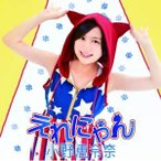 CD/小野恵令奈/えれにゃん (CD+DVD) (初回限定盤D)