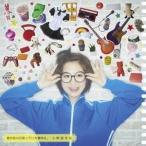CD/小野恵令奈/君があの日笑っていた意味を。 (CD+DVD) (初回限定盤B/裏えれ盤)