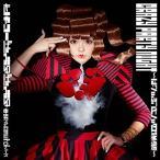 CD/きゃりーぱみゅぱみゅ/Crazy Party Night 〜ぱんぷきんの逆襲〜 (CD+DVD) (初回限定盤)