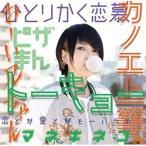 CD/カノエラナ/カノエ上等。 (CD+DVD) (初回限定盤)