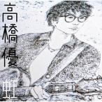 CD/高橋優/虹/シンプル (CD+DVD) (期間生産限定盤)
