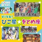 CD/キッズ/NHKにほんごであそぼ VIVA!ひこ星☆をとめ座 (CD+DVD)