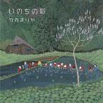 CD/竹内まりや/いのちの歌 スペシャル・エディション (CD+DVD) (完全生産限定盤)
