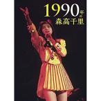 DVD/森高千里/1990年の森高千里 (2DVD+CD)