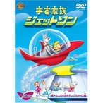 DVD/海外アニメ/宇宙家族ジェットソン エルロイ坊やテレビ・スターに 編