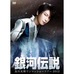 【送料無料】 2012年10月24日 発売