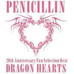 ショッピングSelection CD/PENICILLIN/20th Anniversary Fan Selection Best DRAGON HEARTS (CD+DVD(「PENICILLIN CHRONICLE #6」収録)) (初回生産限定盤B)