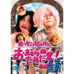 DVD/趣味教養/森川智之と檜山修之のおまえらのためだろ!鯖