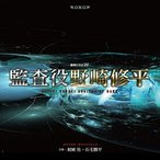 CD/羽岡佳・石毛駿平/連続ドラマW 「監査役 野崎修平」 オリジナルサウンドトラック