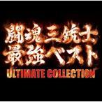 CD/���ݡ��Ķ�/Ʈ�����ƻ� �Ƕ��٥��� ULTIMATE COLLECTION