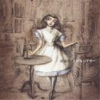 CD/谷山浩子/月光シアター