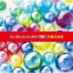 CD/ヒーリング/インストゥルメンタルで聞く中島みゆき