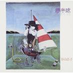 CD/谷山浩子/夢半球 (Blu-specCD) (紙ジャケット)