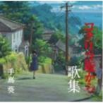CD/手嶌葵/コクリコ坂から 歌集画像