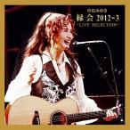 ショッピングSelection CD/中島みゆき/中島みゆき 縁会 -2012〜3-LIVE SELECTION-
