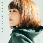 CD/熊木杏里/飾りのない明日 (DVD付) (初回盤/TYPE-B)