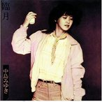 CD/中島みゆき/臨月 (HQCD)