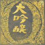 CD/中島みゆき/ベストアルバム 大吟醸