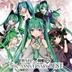 ショッピングミク CD/黒うさP feat.初音ミク/5th ANNIVERSARY BEST (HQCD+DVD)