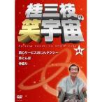 桂三枝の笑宇宙 01   DVD
