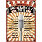 DVD/趣味教養/澤田隆治 presents 最強の昭和爆笑漫才傑作選
