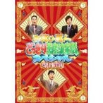 DVD/バラエティ/お笑い芸人どっきり王座決定戦スペシャル 傑作選