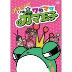 DVD/TVアニメ/パコと魔法の絵本 いつもワガママガマ王子