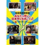 DVD/邦画/地域発信型映画 あなたの町から日本中を元気にする! 第3回沖縄国際映画祭出品短編作品集