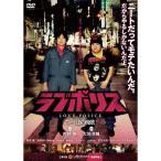 DVD/邦画/ラブポリス ニート達の挽歌