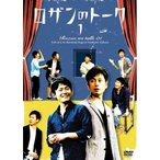 DVD/趣味教養/ロザンのトーク1