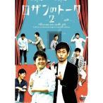 DVD/趣味教養/ロザンのトーク2