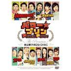 DVD/バラエティ/パワー☆プリン The Premium 未公開マ