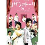 DVD/趣味教養/ロザンのトーク3