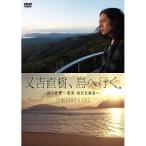 DVD/趣味教養/又吉直樹、島へ行く。母の故郷〜奄美・