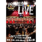 DVD/趣味教養/人志松本のすべらない話 プレミアムライブ
