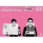 DVD/趣味教養/シソンヌライブ(trois)