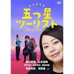 DVD/国内TVドラマ/五つ星ツーリスト 〜最高の旅、ご案内します!!〜 DVD-BOX