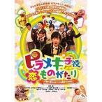 DVD/邦画/ピラメキ子役恋ものがたり 〜子役に憧れるすべての親子のために〜