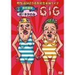 DVD/趣味教養/野性爆弾20周年記念単独ライブ 野性爆弾 初!ネタのみ GIG