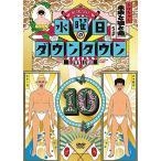 DVD/趣味教養/水曜日のダウンタウン10