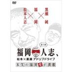 DVD/趣味教養/福岡人志、松本×黒瀬アドリブドライブ