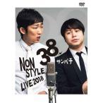 DVD/趣味教養/NON STYLE LIVE 38サンパチ
