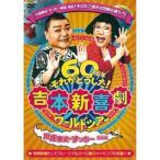 DVD/趣味教養/吉本新喜劇ワールドツアー〜60周年それがどうした!〜(川畑泰史・すっちー座長編)